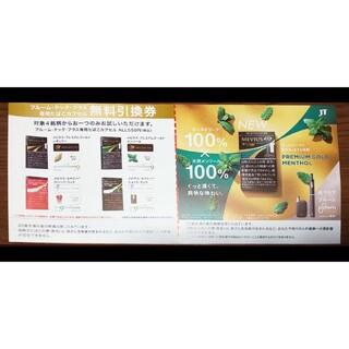 プルームテック(PloomTECH)のプルームテックプラス専用たばこカプセル無料引換券(その他)