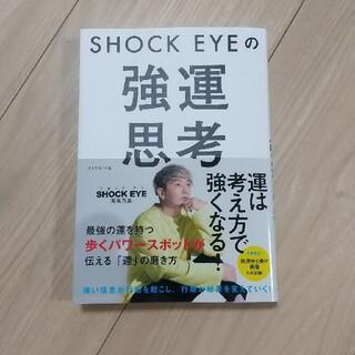 ダイヤモンドシャ(ダイヤモンド社)のSHOCK EYEの強運思考(ビジネス/経済)