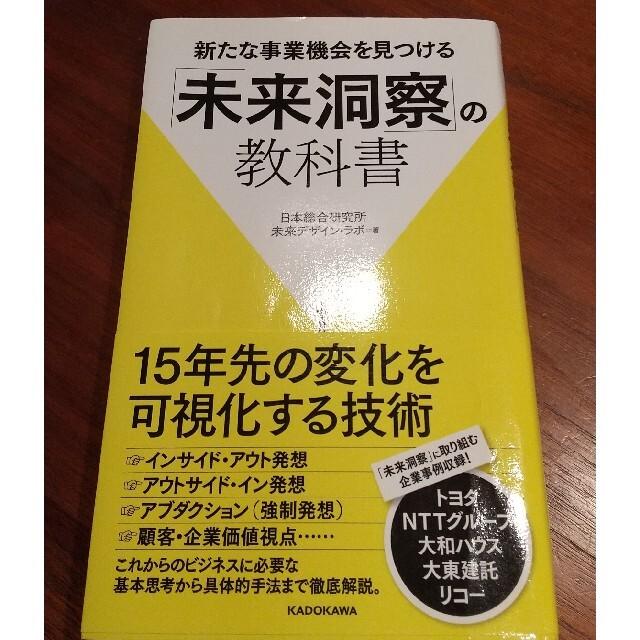 新たな事業機会を見つける「未来洞察」の教科書 エンタメ/ホビーの本(ビジネス/経済)の商品写真