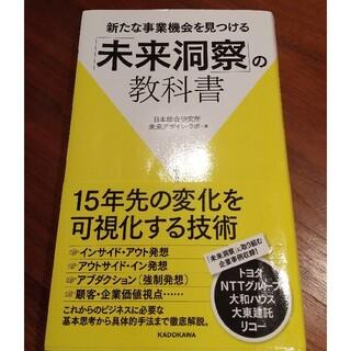 新たな事業機会を見つける「未来洞察」の教科書(ビジネス/経済)