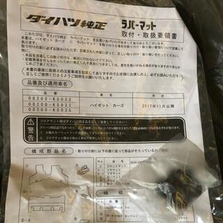 ダイハツ - ダイハツ ハイゼットカーゴ 純正ラバーマット S321V S331V 1台分