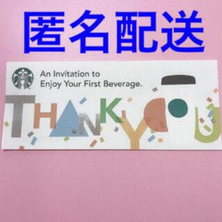 スターバックスコーヒー(Starbucks Coffee)のスターバックス ドリンク チケット(フード/ドリンク券)