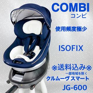 combi - 極美品 ハイグレードモデル クルムーヴ スマート エッグショック JG-600
