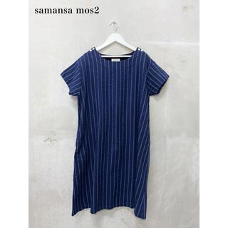 SM2 - 【samansa mos2】ストライプワンピース サマンサモスモス