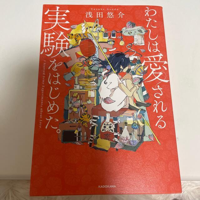 わたしは愛される実験をはじめた。 エンタメ/ホビーの本(ノンフィクション/教養)の商品写真