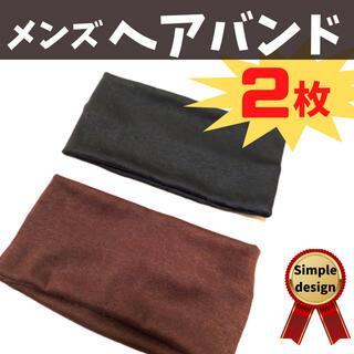 【新品送料無料】メンズ ヘアバンド 2枚セット 黒 茶 (その他)