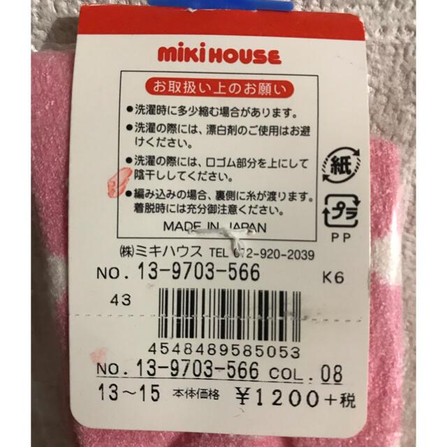mikihouse(ミキハウス)の新品 日本製 ミキハウス くつ下 13〜15cm キッズ/ベビー/マタニティのこども用ファッション小物(靴下/タイツ)の商品写真
