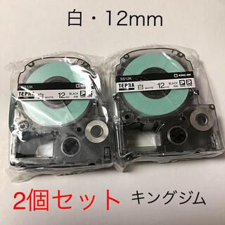キングジム(キングジム)の包装未開封 テプラテープ白12mm  2個セット(オフィス用品一般)