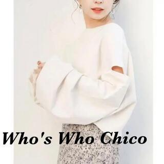 who's who Chico - 【新品】オープンショルダースウェット ライトベージュ