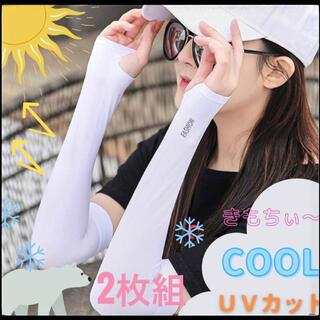 2枚組!日焼け防止 アームカバー 冷感 UVカット 新品 ホワイト 男女兼用