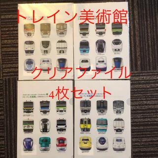ジェイアール(JR)のトレイン美術館★JR★電車★新幹線★クリアファイル★4枚セット(鉄道)