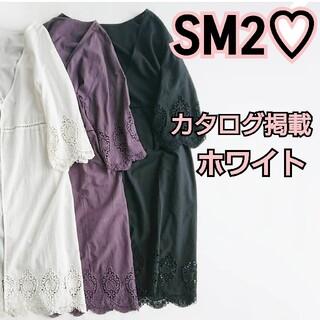 SM2 - スカラップガウンワンピース 羽織り サマンサモスモス カタログ 人気