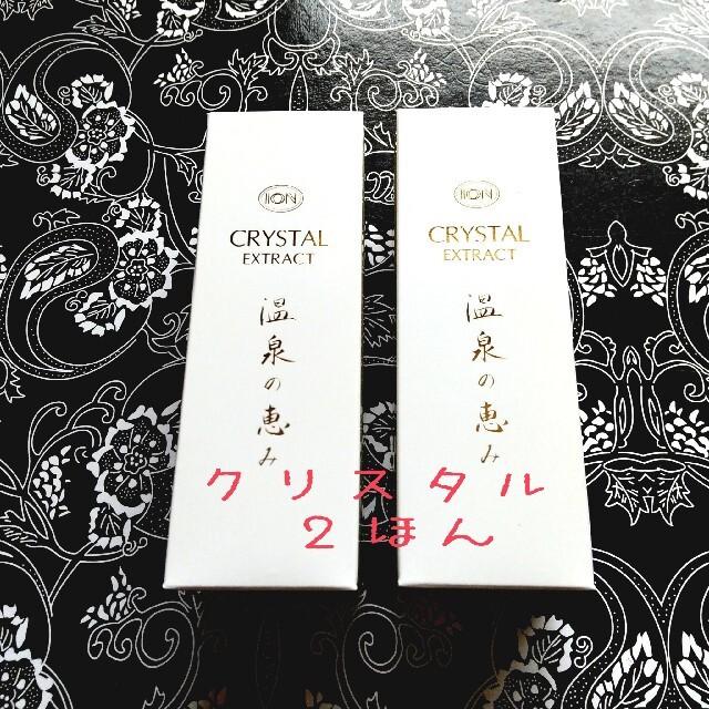 イオン化粧品 クリスタルエキス 新品未開封 コスメ/美容のスキンケア/基礎化粧品(美容液)の商品写真