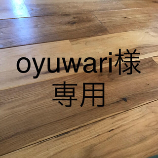oyuwari様 オーダー お弁当袋 コップ袋(ランチボックス巾着)