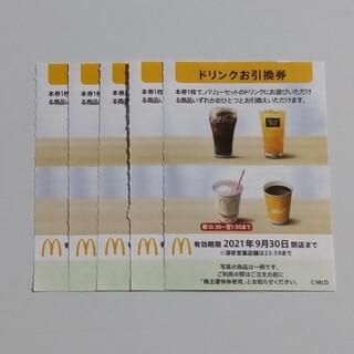 マクドナルド(マクドナルド)のマクドナルド優待券(フード/ドリンク券)