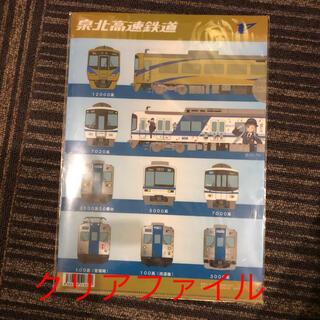 ジェイアール(JR)の新品★泉北高速鉄道★和泉こうみ★クリアファイル(鉄道)