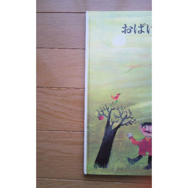 おばけリンゴ エンタメ/ホビーの本(絵本/児童書)の商品写真