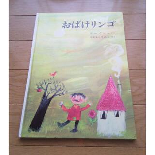 おばけリンゴ(絵本/児童書)