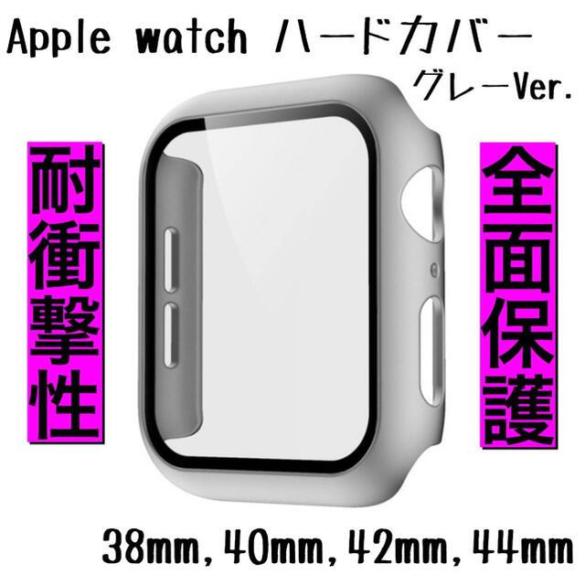 Apple Watch(アップルウォッチ)の☆大人気☆アップルウォッチ ハードカバー 9h保護 グレー 44mm スマホ/家電/カメラのスマホアクセサリー(モバイルケース/カバー)の商品写真