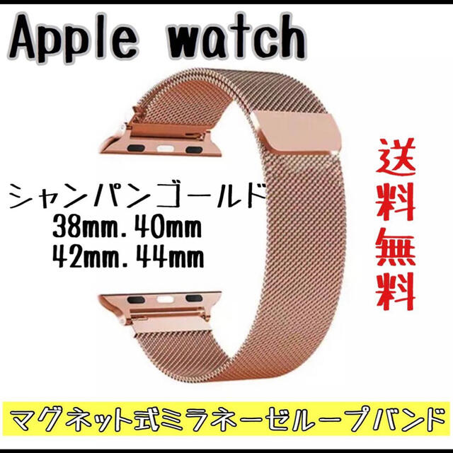 Apple Watch(アップルウォッチ)の☆大人気☆アップルウォッチ バンド ミラネーゼループ 42/44mm メンズの時計(金属ベルト)の商品写真
