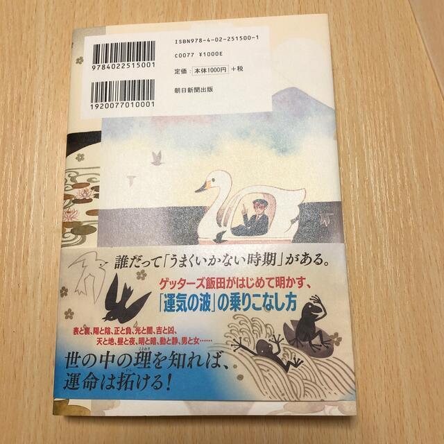 ゲッターズ飯田の裏運気の超え方 エンタメ/ホビーの本(趣味/スポーツ/実用)の商品写真