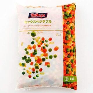 ミックスベジタブル 1kg 【冷凍】 2個(野菜)