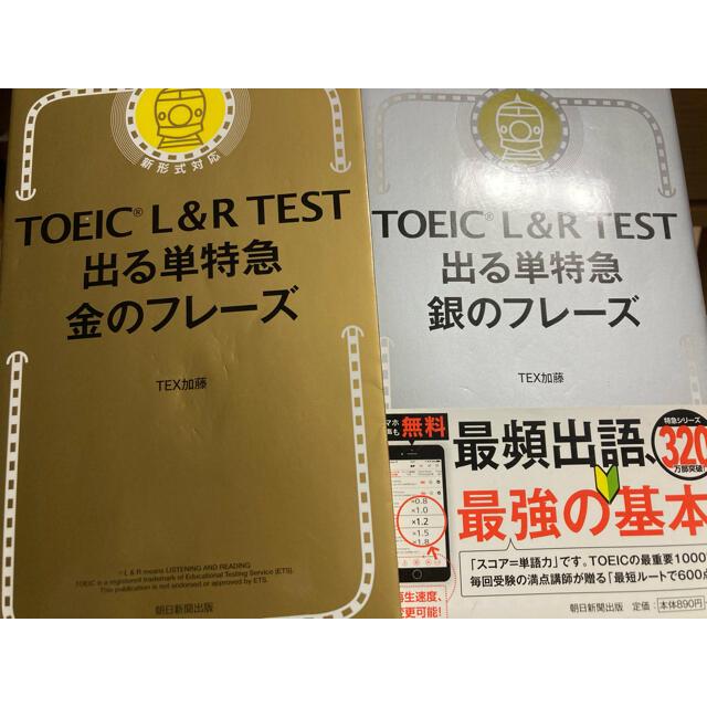 TOEIC L&R TEST出る単特急金のフレ-ズ 新形式対応 エンタメ/ホビーの本(語学/参考書)の商品写真