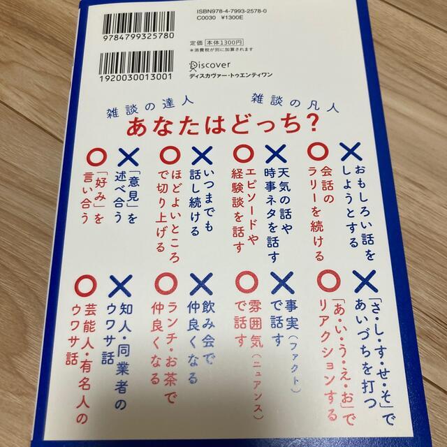 超雑談力 エンタメ/ホビーの本(その他)の商品写真