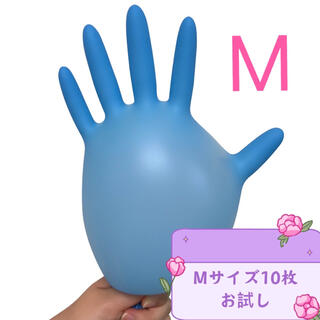 【Mサイズ10枚】高品質ニトリルグローブ ニトリル手袋ゴム ロングブルー粉なし