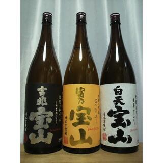富乃宝山/吉兆宝山/白天宝山 1800ml 西酒造 ≪3本セット≫(焼酎)