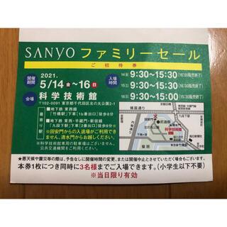 サンヨー(SANYO)の山陽商会ファミリーセール(その他)