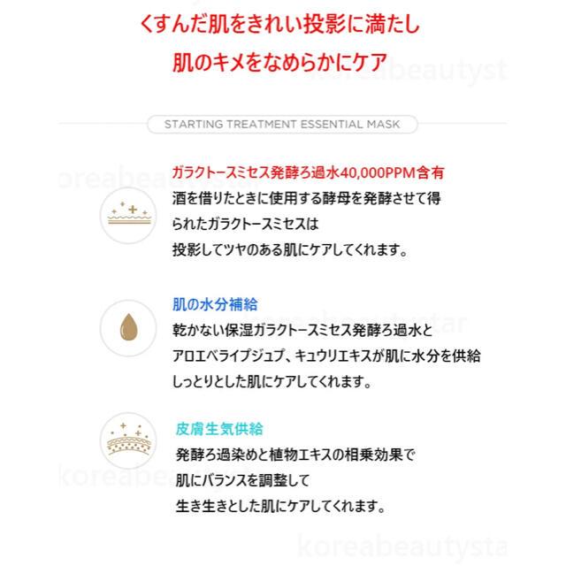 Secretkey /Treatment Essential Mask Pack コスメ/美容のスキンケア/基礎化粧品(パック/フェイスマスク)の商品写真