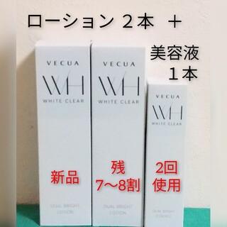 VECUA - ベキュア ホワイトクリア デュアルブライト ローション2本&エッセンス1本