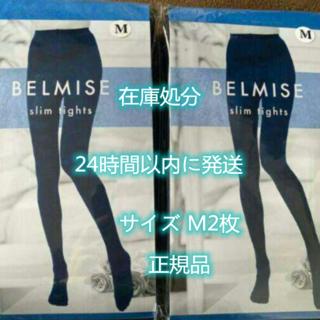 在庫処分 BELMISE ベルミス スリムタイツセット Mサイズ 2枚