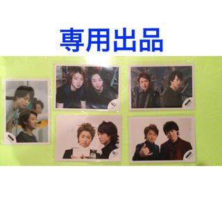 アラシ(嵐)のskyblue様専用 嵐 大野智さん 櫻井翔さん 公式写真 5枚セット(その他)