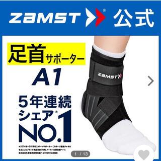 ザムスト(ZAMST)の  ザムスト  足首サポーター A1  右LLサイズ  ZAMST(トレーニング用品)