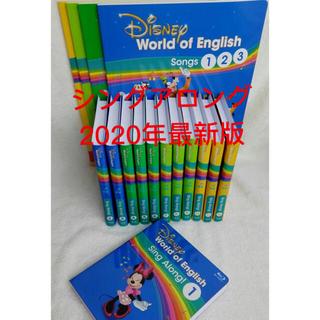 ディズニー英語システム シングアロング Blu-ray