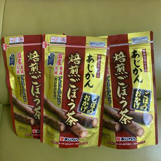 あじかん 焙煎ごぼう茶 30包×3袋 新品未開封(健康茶)