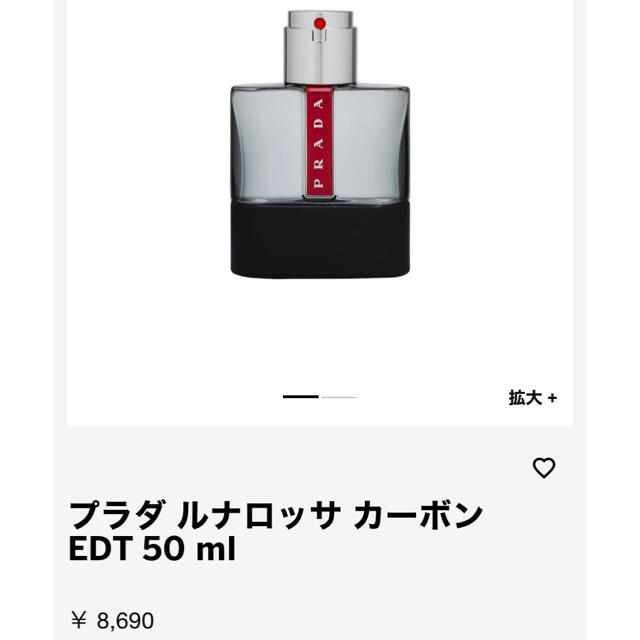 PRADA(プラダ)のPRADA 超美品 プラダルナロッサカーボンオーデトワレ コスメ/美容の香水(香水(男性用))の商品写真