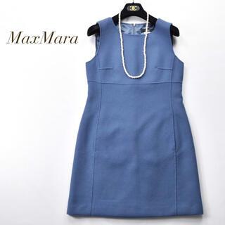 Max Mara - MaxMara 高級  クチートアマーノ 上品 ワンピース 素敵なブルーカラー♪