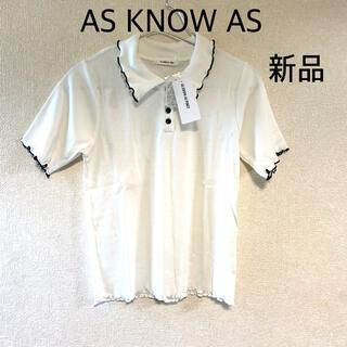 アズノウアズ(AS KNOW AS)の新品未使用✰AS KNOW AS✰アズノウアズ✰シャツ✰白✰トップス✰ (シャツ/ブラウス(半袖/袖なし))