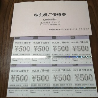 クリエイトレストランツ 株主優待券 4000円分