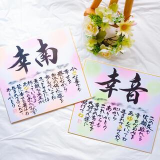 【低価格❗️】命名書オーダー 色紙サイズ 名前詩 出産祝い 安い 人気 お宮参り(命名紙)