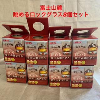 キリン(キリン)の眺める富士山麓グラス8個セット(グラス/カップ)