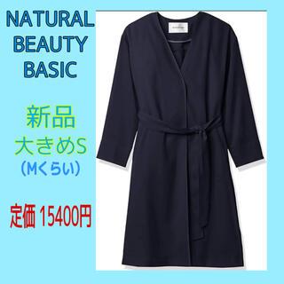 ナチュラルビューティーベーシック(NATURAL BEAUTY BASIC)の新品 NATURAL BEAUTY BASIC ロングコート 紺色 ネイビー(ノーカラージャケット)