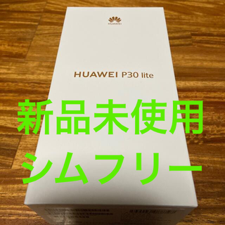HUAWEI - 新品未使用 Huawei p30Light ブルー SIMフリー