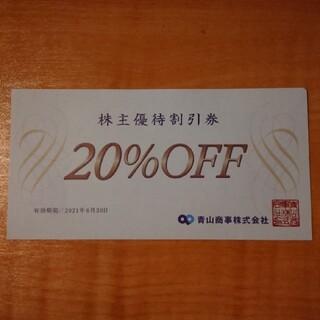 青山商事 優待券 20%off(ショッピング)