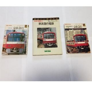 京急 カラーブックス3点(鉄道)