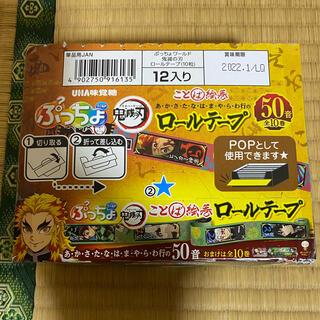 ぷっちょ鬼滅の刃ロールテープ入り2箱セット(菓子/デザート)