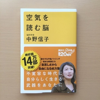空気を読む脳 / 中野信子